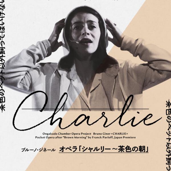 「シャルリー~茶色の朝」日本初演